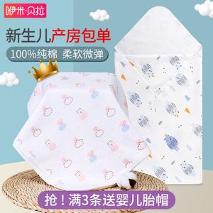 新生婴儿包单纯棉产房裹布春夏抱被