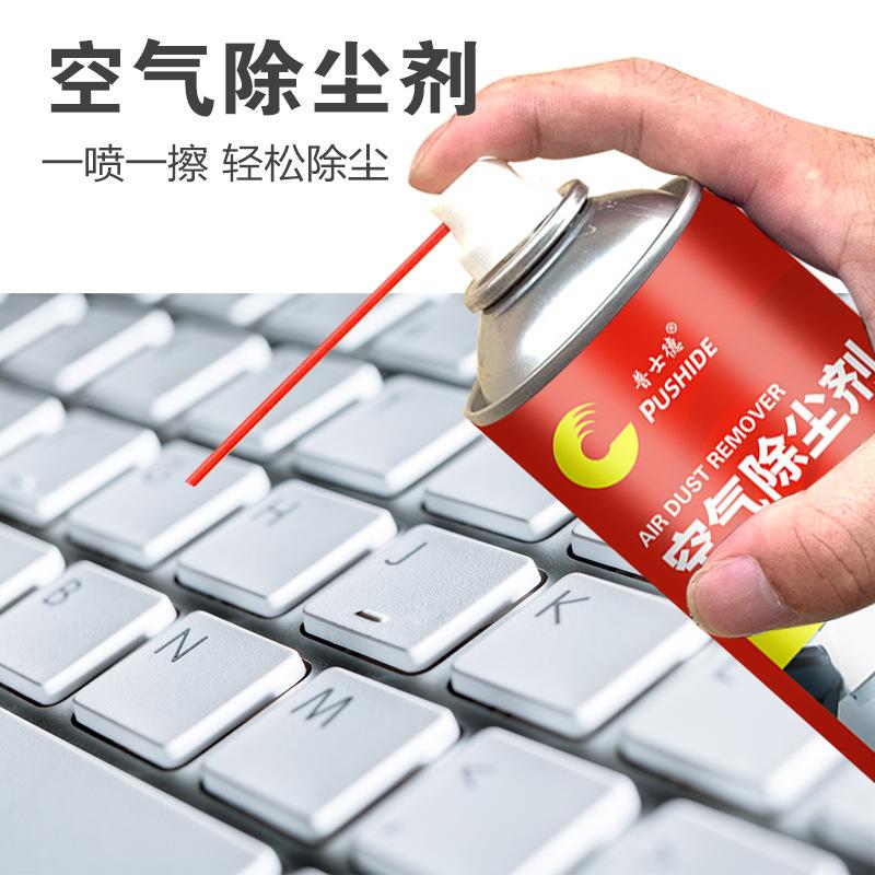 除尘压缩空气罐笔记本电脑机械键盘单反镜头气吹摄影棚清洁除尘剂