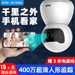 乔安无线摄像头wifi连手机远程 室外高清夜视家用360度全景监控器