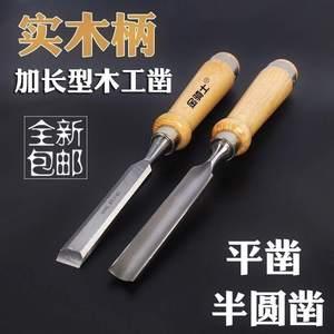 限量工具大全手工木工凿子挖槽刀扁铲钢专业级合金钢铲刀特钢木凿