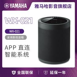 Yamaha/雅马哈 WX-021无线环绕蓝牙音箱wifi家用立体后置影院音箱