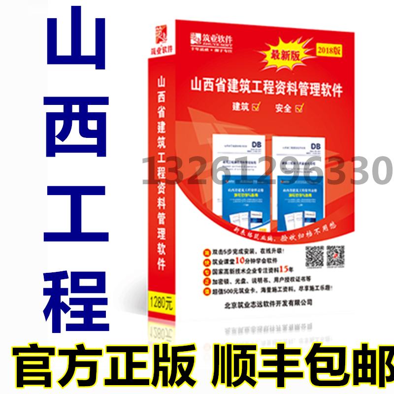 正版筑业山西省建筑资料管理软件