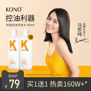 KONO洗发水控油清洁去屑止痒蓬松持久留香洗发膏男女士正品500ml