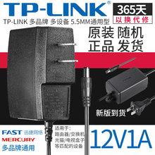 TPLINK水星迅捷12V1a路由器监控音响光猫电源适配器 原装 通用台灯摄像机头非腾达12V2a AP电源线充电器