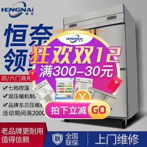 恒奈四门冰箱商用冷柜冷藏冷冻双温保鲜柜六门大容量厨房四开冰柜