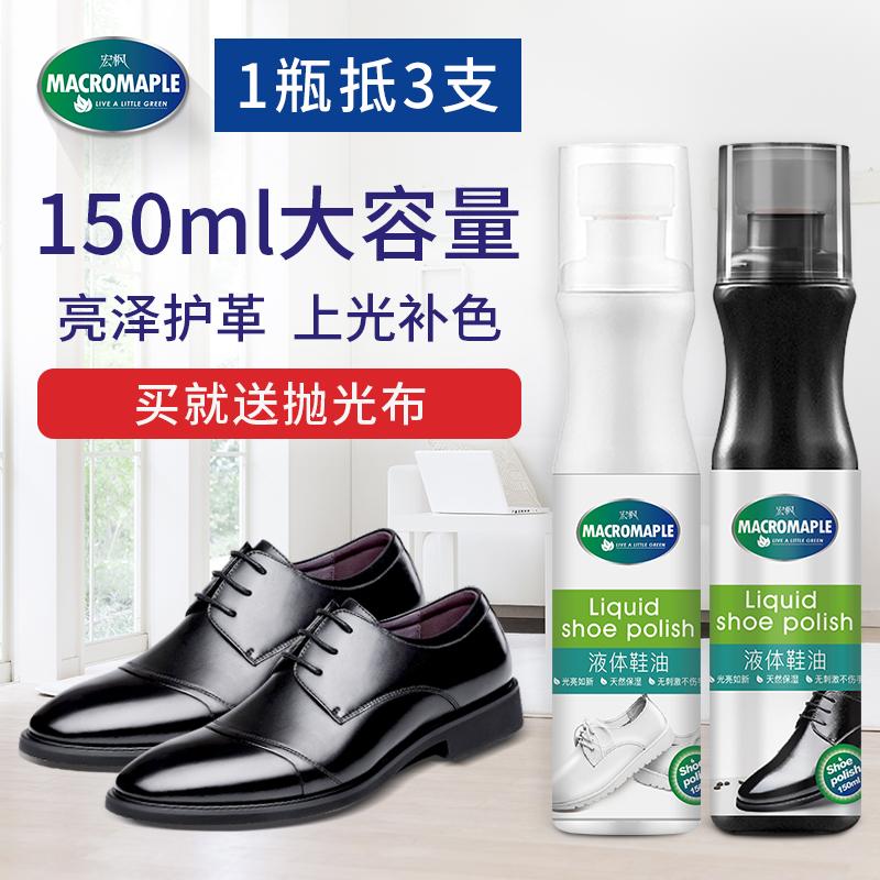 鞋油黑色无色通用皮鞋油男擦鞋神器白色液体保养油补色修复套装