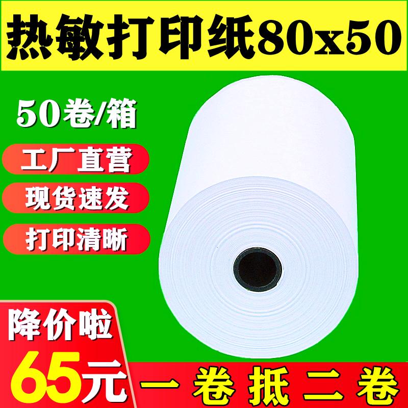 80*50 80x50 80mm后厨客如云热敏纸