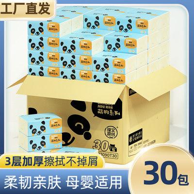 理文本色抽纸30包纸巾家用实惠装整箱婴儿专用柔餐巾纸大包卫生纸