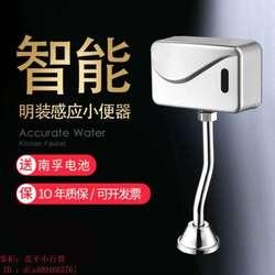 开关立式节水型小便池感应器用电池全自动新款冲水器壁挂式小男孩