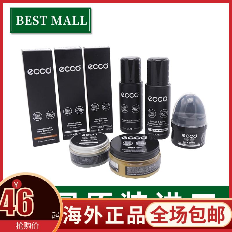 【国内现货】ECCO爱步皮鞋鞋油正品磨砂皮光面皮鞋子护理鞋蜡套装