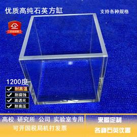 方缸耐高温透明石英方缸容器定制培养皿实验方形皿玻璃方盒高透光