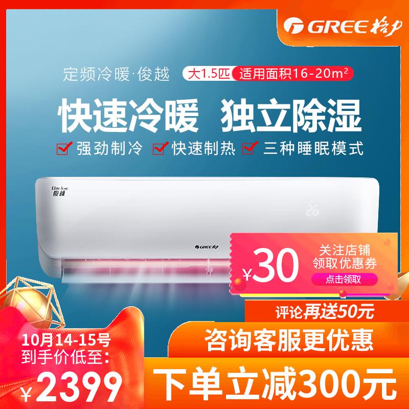 Gree/格力KFR-35GW/(35559)NhAb-3俊越大1匹定频冷暖挂机空调河南