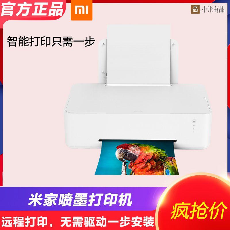 喷墨打印机家用办公大容量连供彩色无线多功能一体机复印打印
