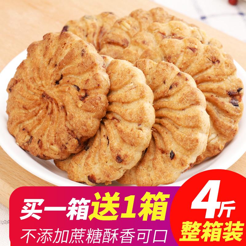 红豆薏米燕麦饼干早餐整箱低散装无糖精粗粮全麦饱腹代餐零食脂卡