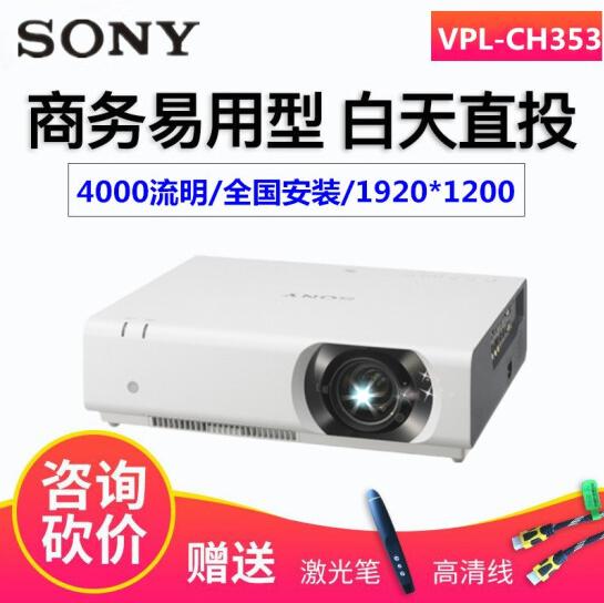 sony vpl-ch353 4000流明全*投影仪满16999.00元可用1元优惠券