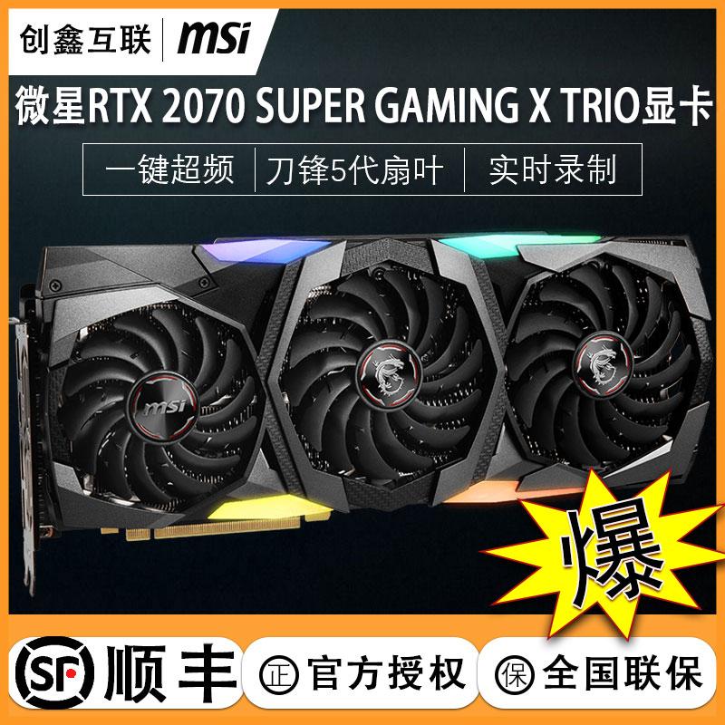 微星RTX2070 super魔龙X装甲师万图师台式机电脑吃鸡游戏独立显卡
