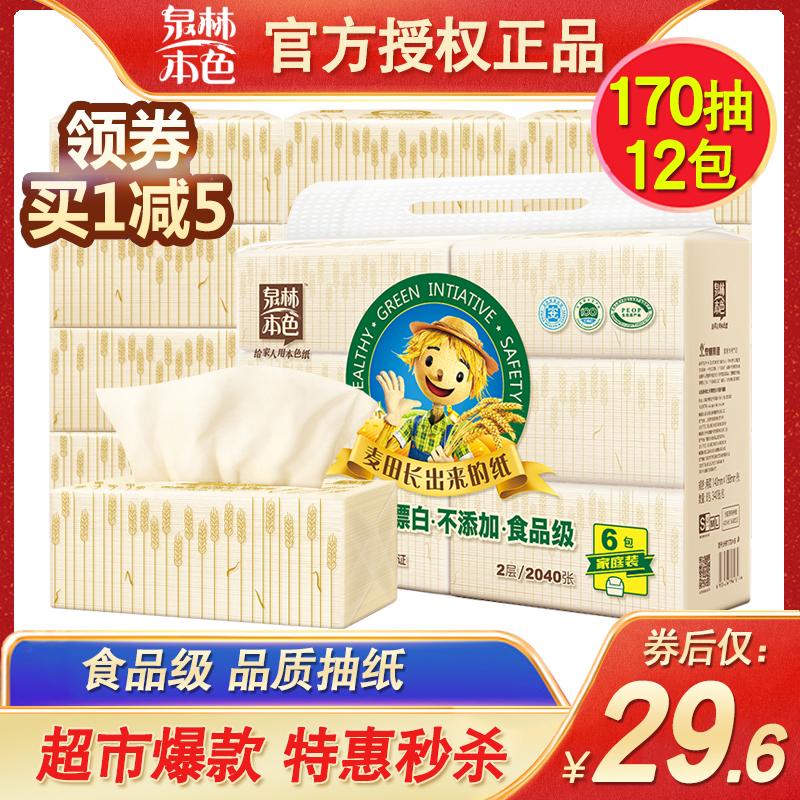 泉林本色抽纸食品级小麦纸170抽*12包卫生纸巾餐巾纸家用实惠装