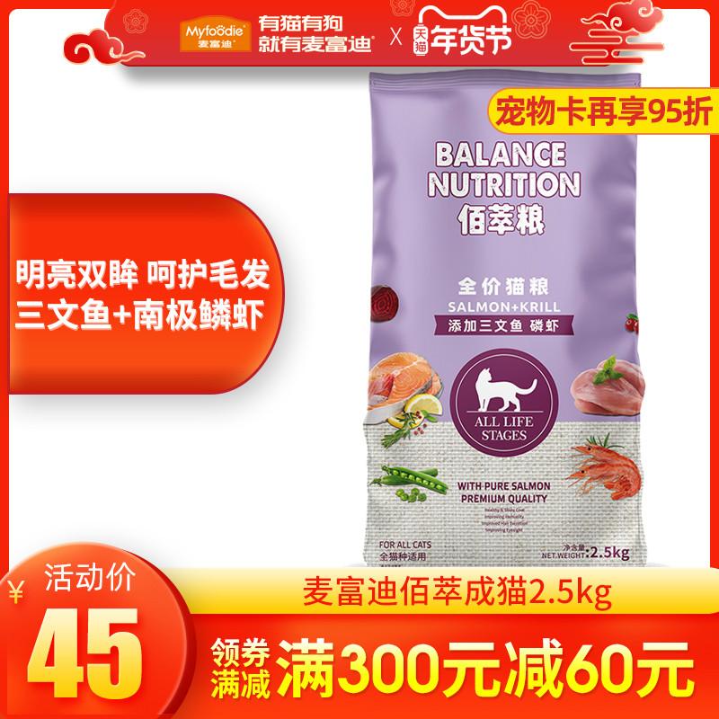 麦富迪猫粮2.5kg佰萃成猫鳞虾发腮室内猫咪营养天然粮猫饭全价5斤