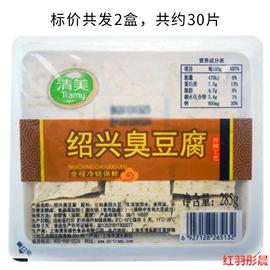 2020新货绍兴臭豆腐特产正宗手工小吃零食油炸白色新鲜臭豆腐生胚图片