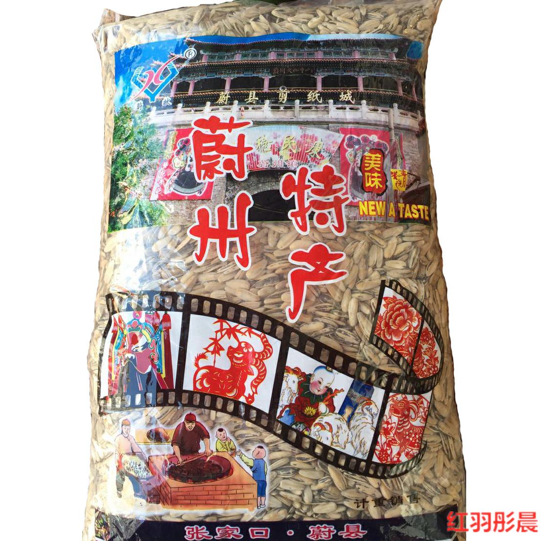 新货新瓜子】400克*5袋张家口蔚县特产五香水煮瓜籽休闲零食炒货