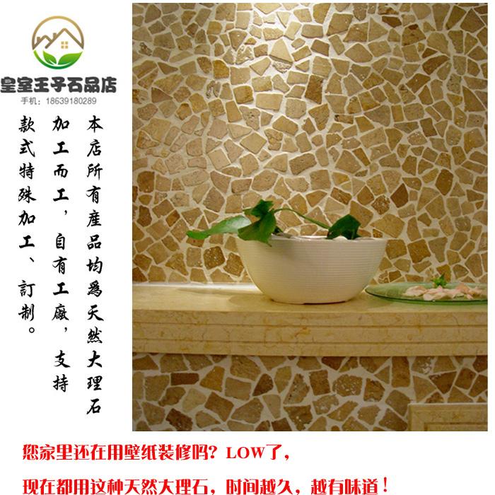 碎石卵石洞石大理石马赛克石材背景墙卫浴场冰裂纹瓷砖墙限2000张券