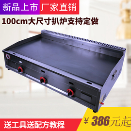 平扒炉商用摆摊燃煤气铁板烧设备鱿鱼机烤冷面卤肉卷机手抓饼机器图片