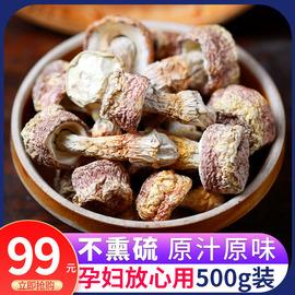 姬松茸干货云南特产姫松茸姖松茸500g特级姬松耸巴西菇干鸡松茸菌