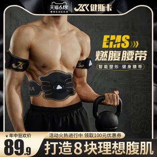 健斯卡懒人腹肌贴健身器速成瘦肚子收腹带运动减肥神器燃腹带男