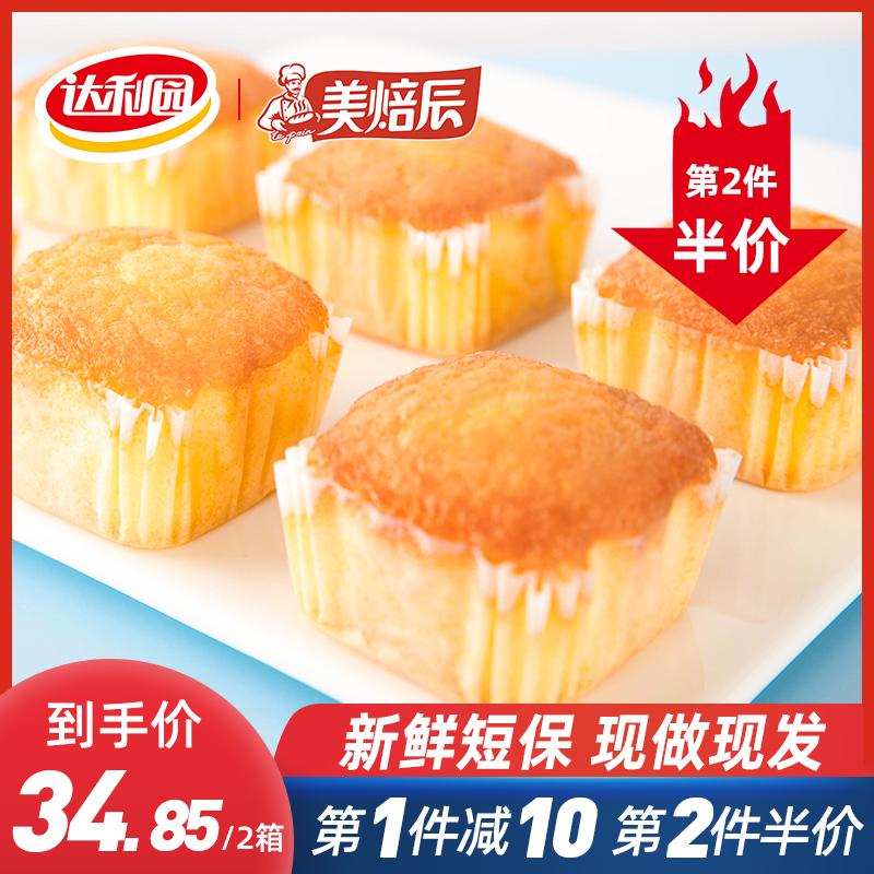 【直播】达利园拔丝肉松面包早餐蛋糕