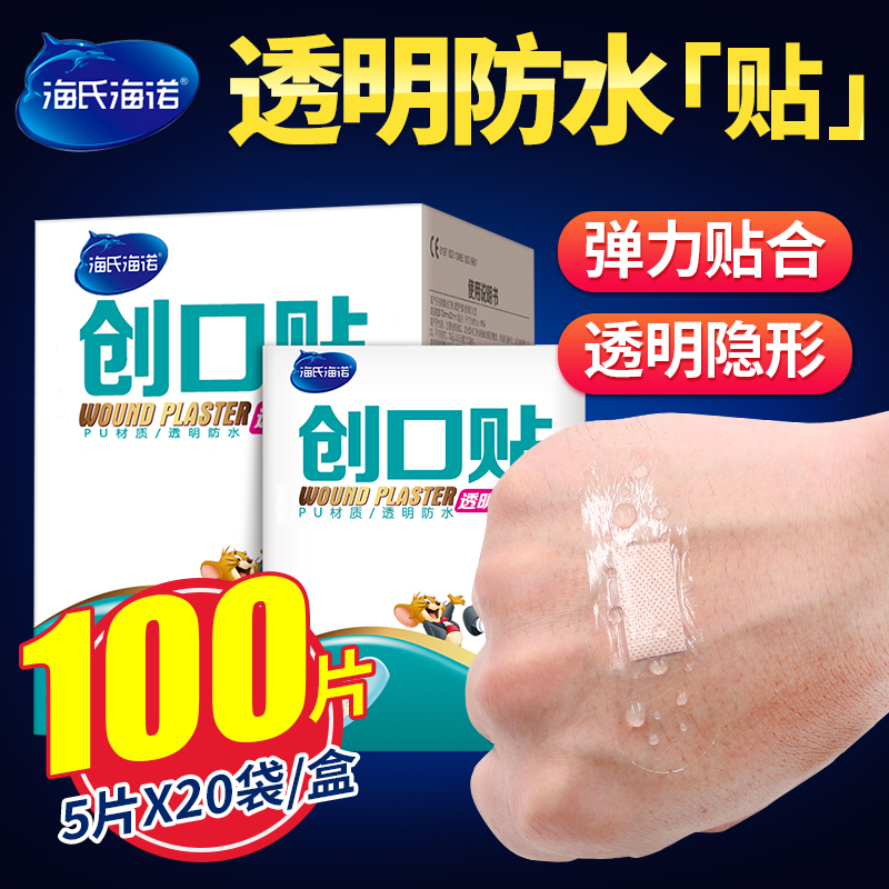 Haishi Hainuo medical transparent waterproof band aid womens small wound hemostasis OK bandage invisible band aid 100 pieces