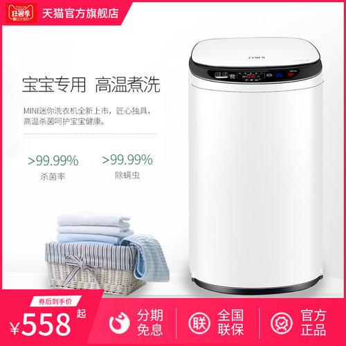 巧手迷你小型家用全自动杀菌洗衣机