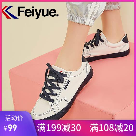 飞跃夏季清新透气韩版低帮帆布鞋11-06新券