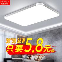 无极调光浪漫婚房圆形房间创意遥控智能灯LED音乐蓝牙卧室吸顶灯