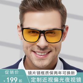 近视墨镜带度数两用女夜视眼镜有度数太阳镜男夜间开车专用夜视镜
