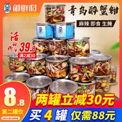 麻辣醉蟹钳捞汁小海鲜熟食香辣蟹腿即食罐装醉蟹腌螃蟹脚海鲜罐头
