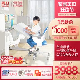 震旦儿童学习桌课桌椅套装小学生书桌可升降家用组合写字台桌椅子