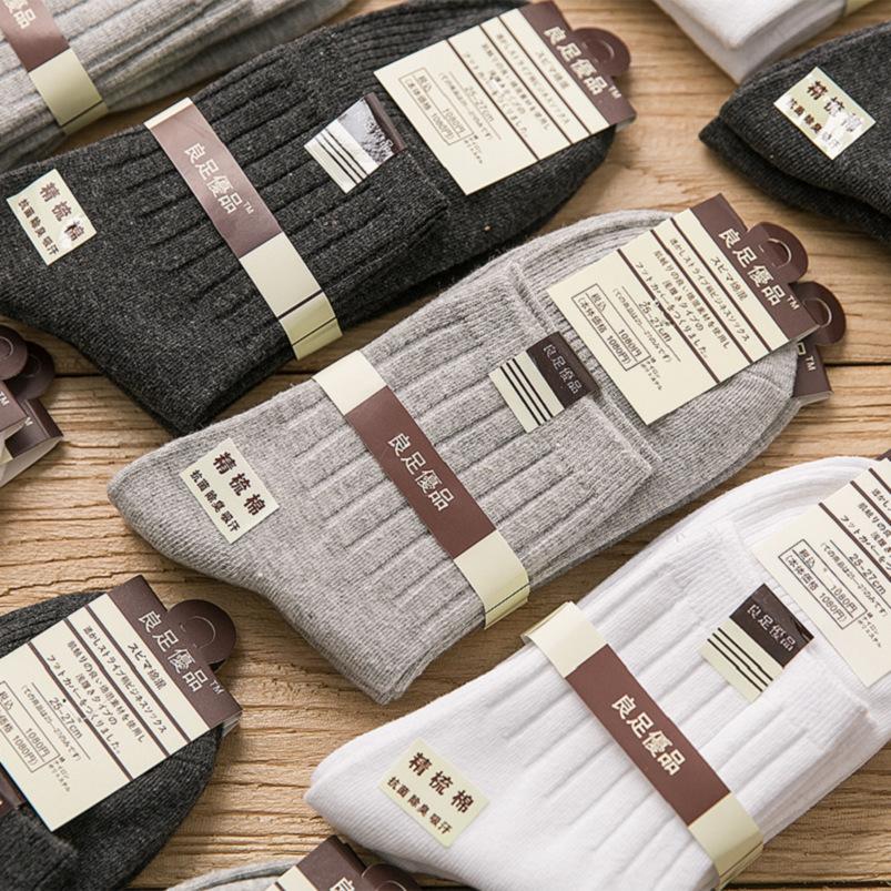 10双袜子男士%纯棉秋冬加厚中筒商务防臭袜运动全棉袜皮鞋袜正装