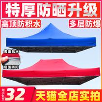 加粗户外广告活动促销地摊伸缩遮阳停车雨棚大伞四角折叠摆摊帐篷