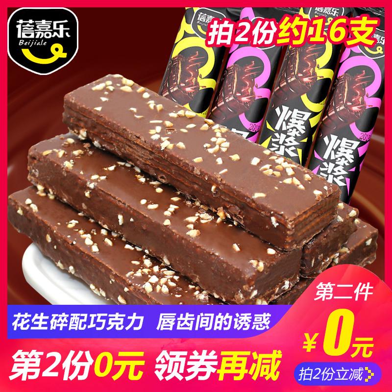 【第二份0元】蓓嘉乐巧克力涂层威化夹心饼干棒8支散装休闲零食