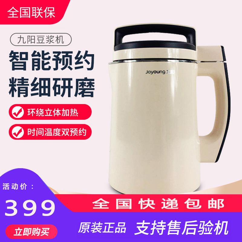 九陽D 79 SG豆乳機静音アップグレード無渣免濾過全自動家庭用多機能予約新型