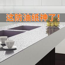 自粘墙纸耐高温厨房防油贴纸防水防潮防霉墙贴锡箔纸台面柜子壁纸