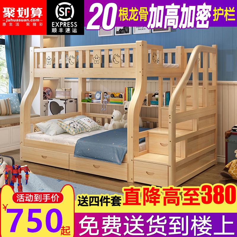 高低成人双层大人两层儿童床满2529.00元可用1779元优惠券