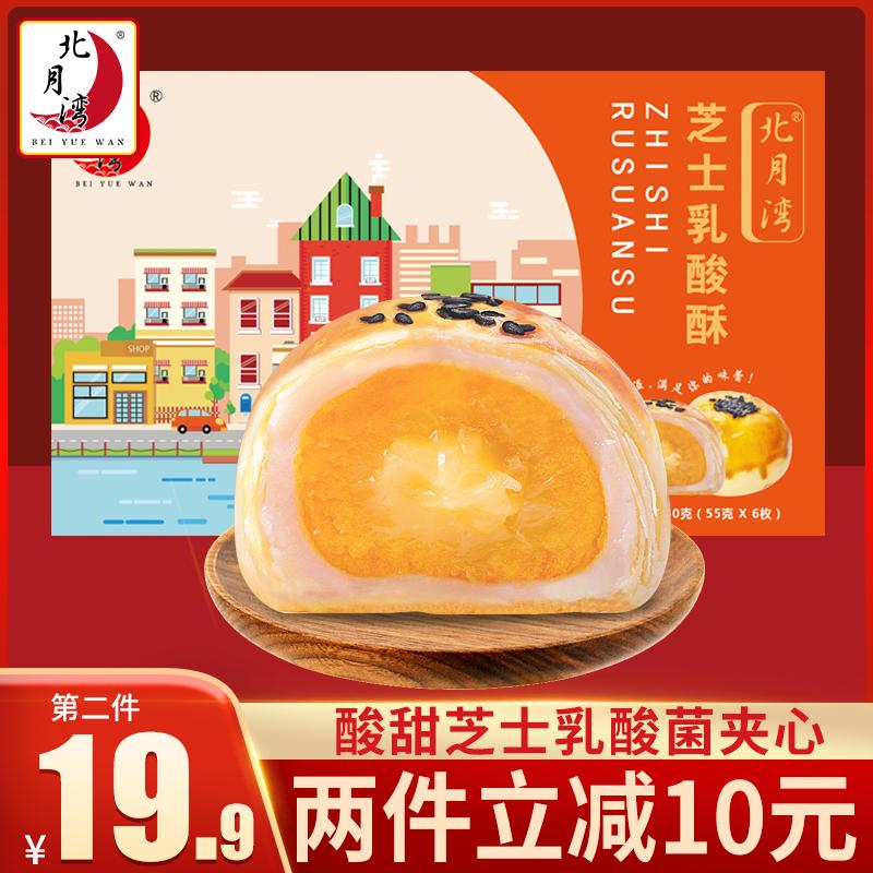 北月湾芝士乳酸酥网红零食乳酸菌蛋黄酥办公室零食年货小吃6枚