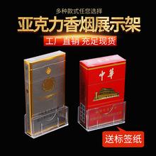 厂家直销便利店烟架单个透明香烟盒标贴超市香烟展示架塑料盒