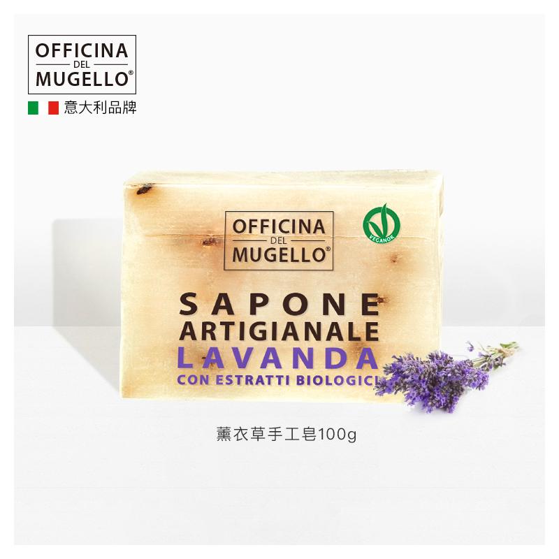 限10000张券意大利进口100g穆杰罗手工除螨肥皂