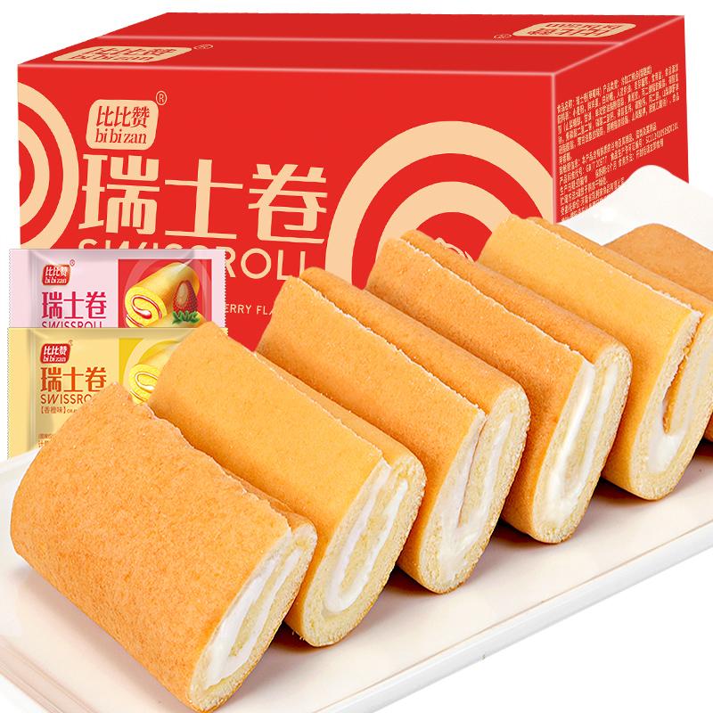 2021 new swiss roll towel roll cake bread whole box breakfast snack food instant health snack