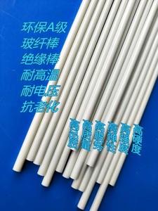 纤维棒4 5 6 7 8mm硬质塑料杆2米长玻纤棒实心玻璃钢圆棒弹性圆棍