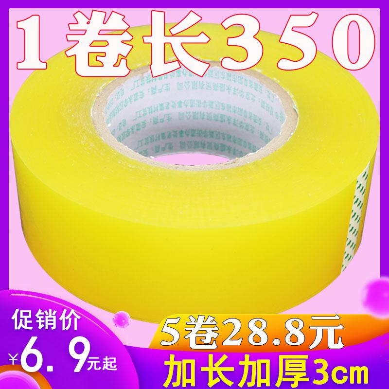 透明大卷封箱胶带快递封口胶布批发米黄打包胶带加厚大号超长胶纸