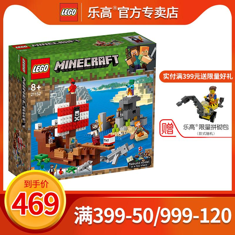 限50张券乐高lego我的世界系列儿童积木玩具