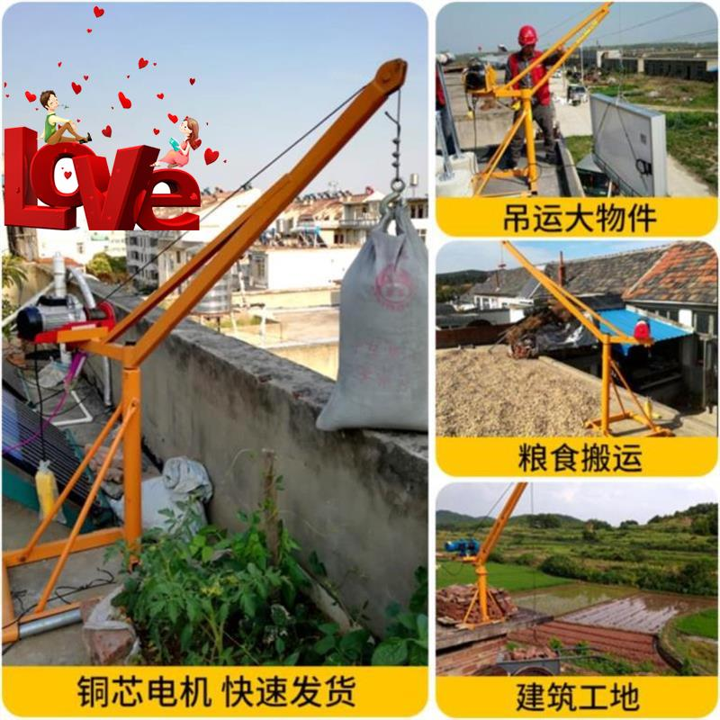 Roof crane 00 household wire rope hook hanging bag rotating solid guide rail cantilever equipment loading portable crane